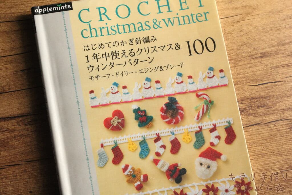 はじめてのかぎ針編み1年中使えるクリスマス&ウィンターパターン100モチーフ・ドイリー・エジング&ブレード